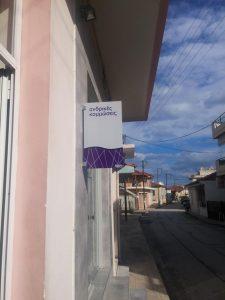 Κομμωτήριο Φιλόπουλος